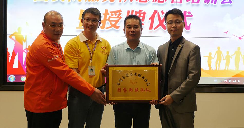 东莞市爱心志愿者协会批复团贷网服务队成立.jpg