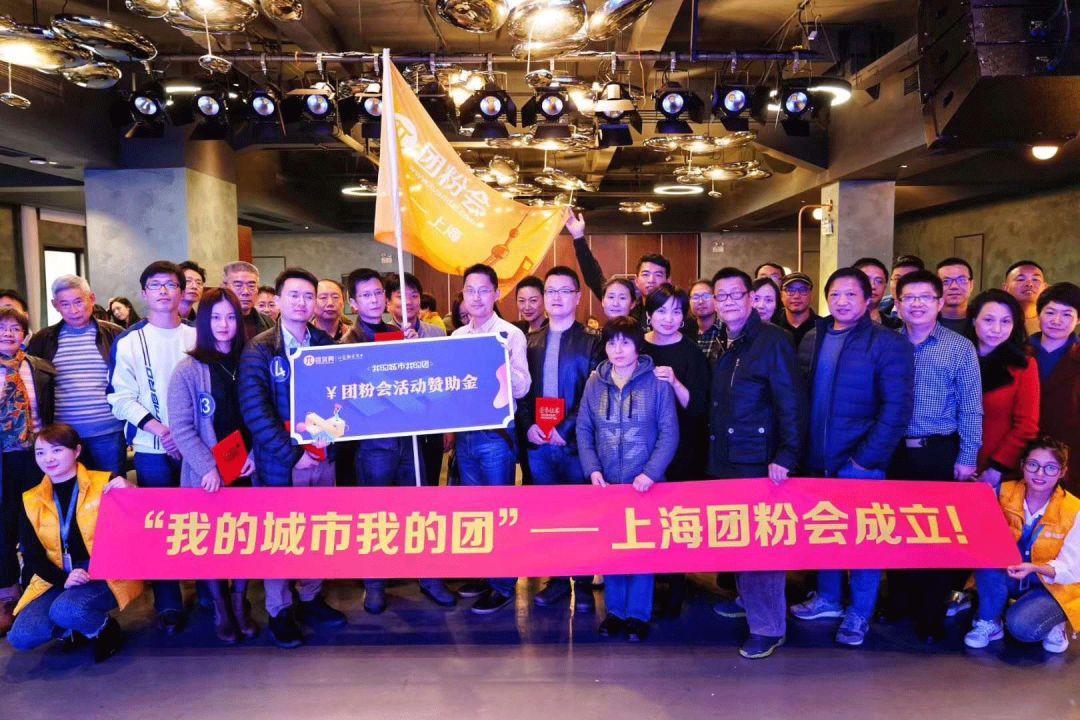 ?#19994;?#22478;市?#19994;?#22242;:上海、南京两城团粉会正式成立!