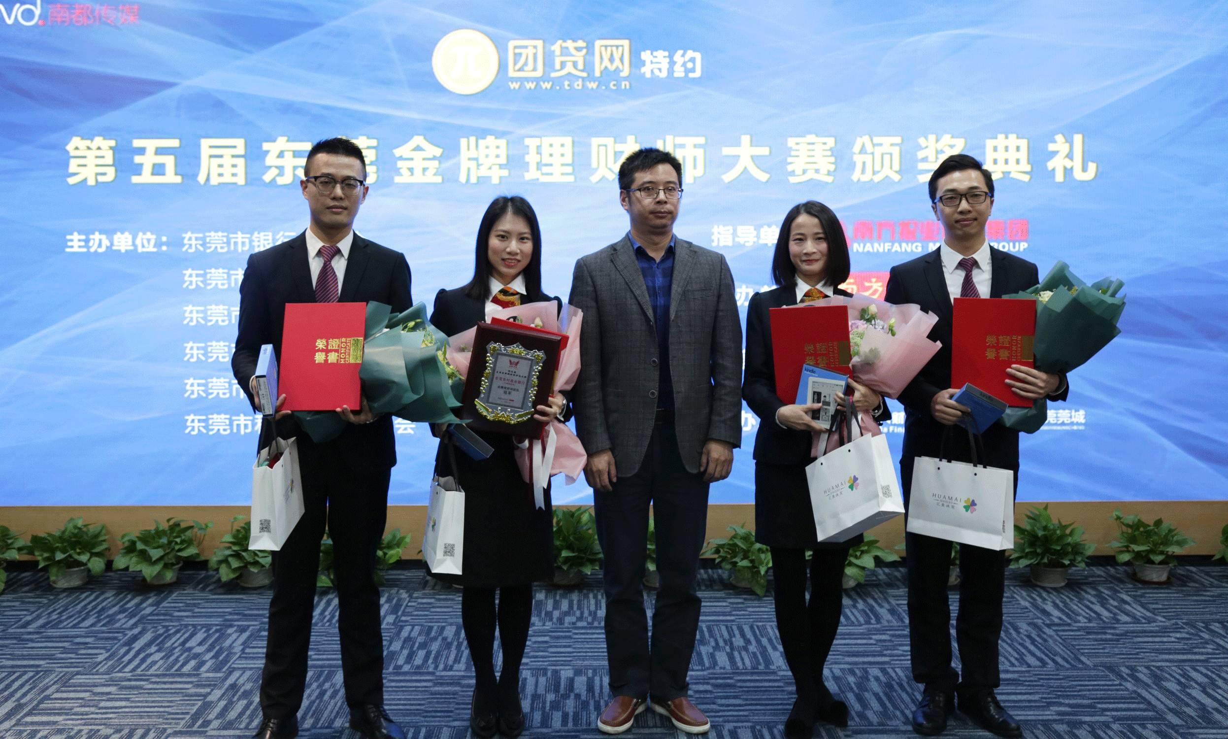 团贷网特约第5届东莞金牌理财师大赛颁奖典礼圆满举行