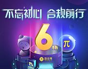 团贷网6周年庆_不忘初心,合规前行