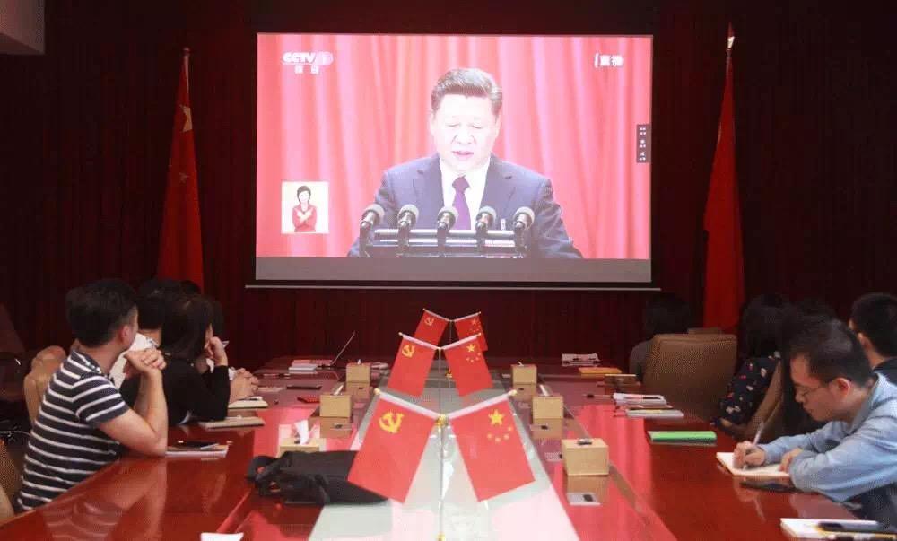 团贷网集团党支部组织观看中国共产党第十九次全国代表大会