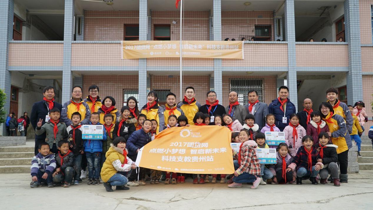 团贷网梦工厂科技支教走进贵州,点亮乡村少年的科学梦想