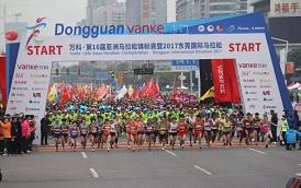 第 16 届亚洲马拉松锦标赛暨 2017 东莞国际马拉松赛鸣枪起跑