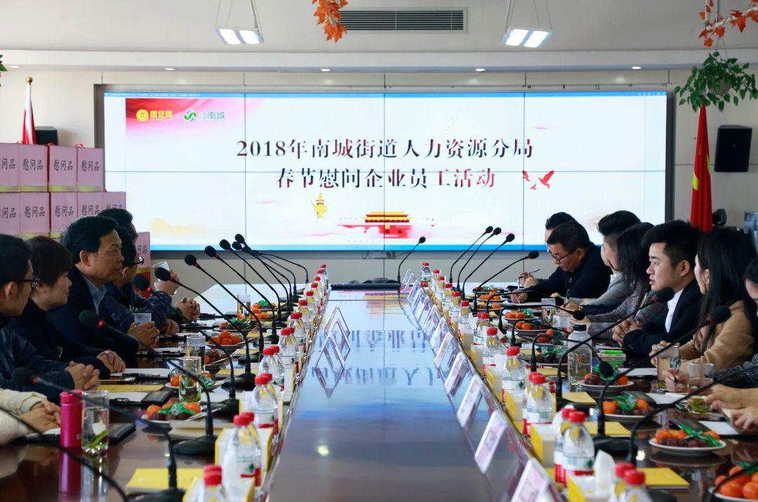 东莞南城人力资源分局莅临团贷网,给予春节慰问